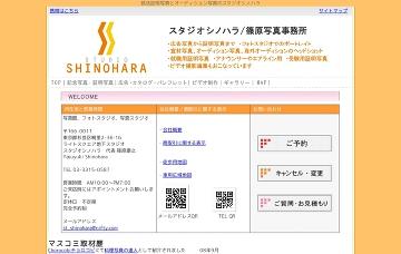 スタジオ・シノハラ