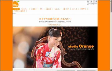 スタジオオレンジ