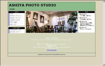 芦屋写真室