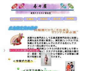 寿々屋/呉服部