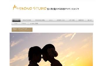 アケボノスタジオ