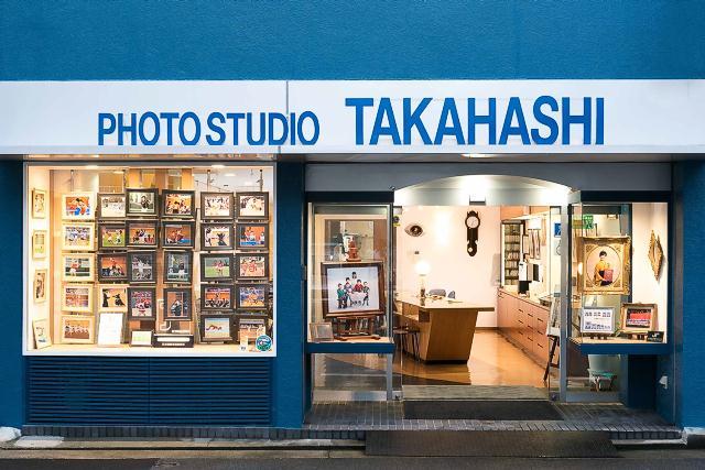 タカハシ写真館