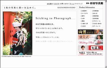 杉田写真館/大橋スタジオ