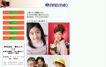株式会社清水スタジオ