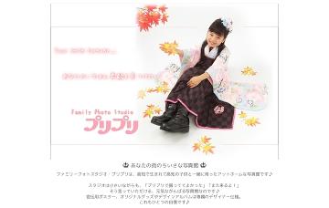 ファミリーフォトスタジオプリプリ高知サティ店