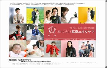 株式会社写真のオクヤマ/十和田店