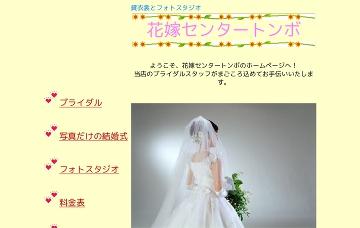 花嫁センタートンボ