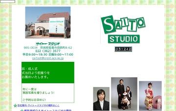 サイトースタジオ