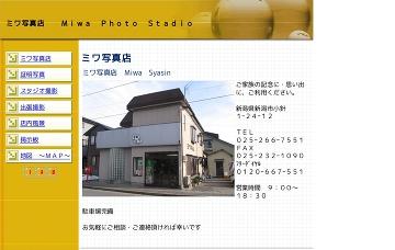 ミワ写真店