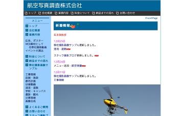 航空写真調査株式会社