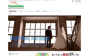 株式会社コモーション