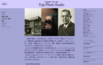 東條フォトスタジオ