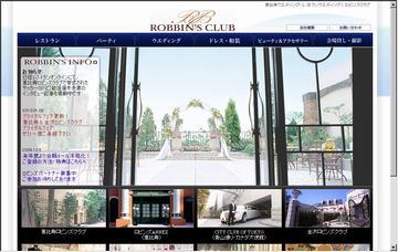 ロビンズクラブ