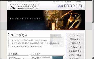 小金井祭典株式会社