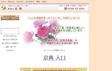 株式会社京典東村山斎場