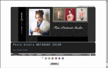 ワタナベカラー写真スタジオ