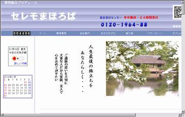セレモまほろば町田総合受付センター