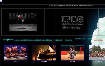IPDS石田フォトデジタルサービス
