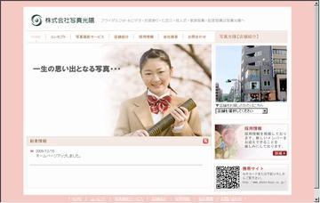 株式会社写真光陽横浜エクセルホテル東急写真室