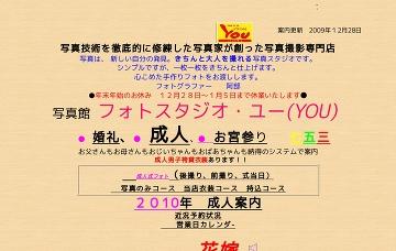 フォトスタジオ・ユー(YOU)