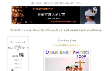 奥田写真スタジオ
