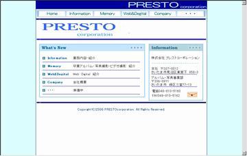 株式会社プレストコーポレーションアルバム・写真事業部
