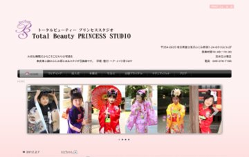 プリンセススタジオ 写真館