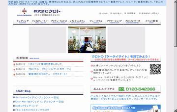株式会社クロト/本社