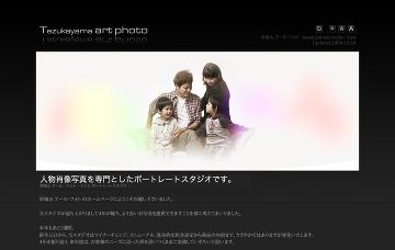 稲見写真スタジオ