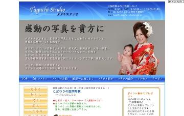 タグチスタジオ株式会社
