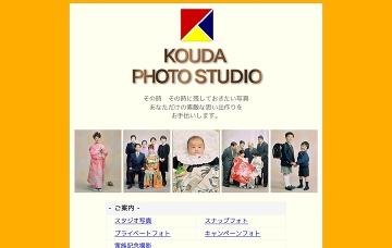 コウダ写真スタジオ