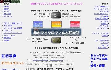 株式会社鈴木マイクロフィルム研究所