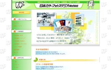 日本カラーフォトスタジオ株式会社