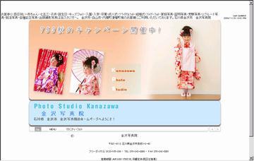 金沢写真院スタジオ・事務所