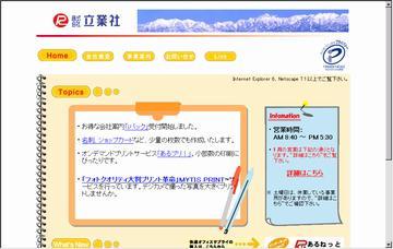 株式会社立業社/富山支店新桜町事業所