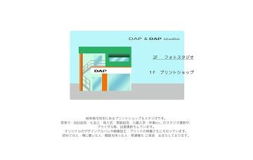 ダップ(DAP)