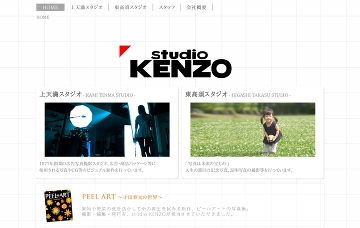 有限会社スタジオ・ケンゾー東高須店
