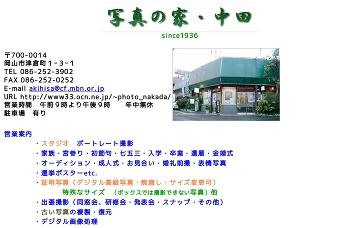 写真の家・中田