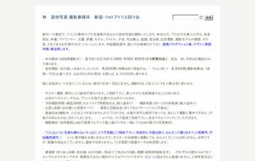 宣材写真 新宿・フォトアトリエ四ツ谷