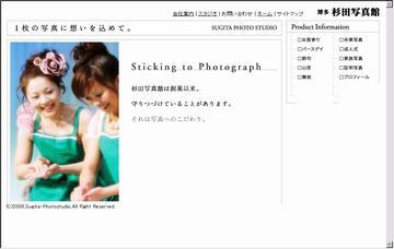 杉田写真館