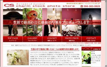 チャームストック・フォトストア(charmstock・photostore)
