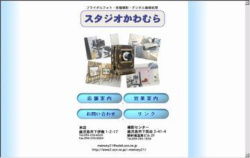 株式会社スタジオかわむら/本店